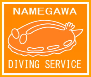 NAMEGAWA DIVING SERVICE